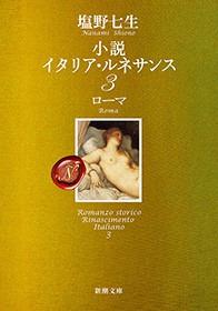 小説 イタリア・ルネサンス3―ローマ―(新潮文庫)-電子書籍