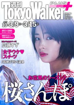週刊 東京ウォーカー+ 2017年No.10 (3月8日発行)-電子書籍