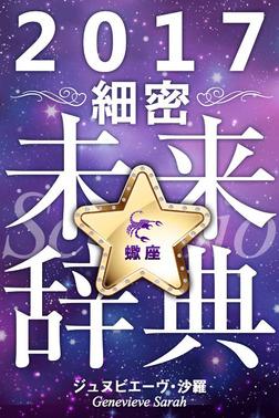 2017年占星術☆細密未来辞典蠍座-電子書籍