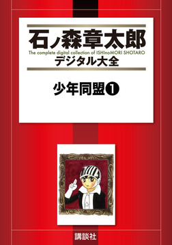 少年同盟(1)-電子書籍