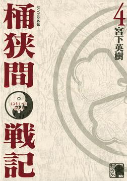 センゴク外伝 桶狭間戦記(4)-電子書籍