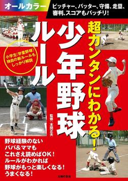 超カンタンにわかる!少年野球ルール ピッチャー、バッター、守備、走塁、審判、スコアもバッチリ!-電子書籍