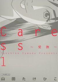 Caress~愛撫~(モバMAN)