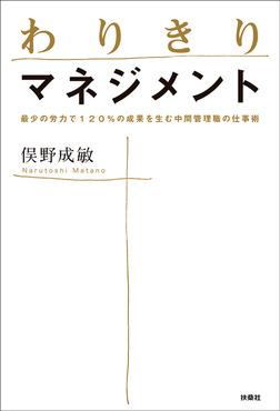 わりきりマネジメント-電子書籍