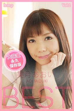 BEST Vol.2 / 美月あおい-電子書籍