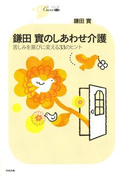 鎌田實のしあわせ介護-電子書籍