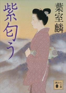 紫匂う-電子書籍