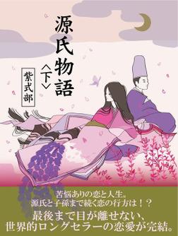 源氏物語 《下》-電子書籍