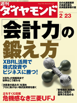 週刊ダイヤモンド 08年2月23日号-電子書籍