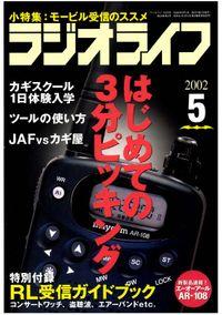 ラジオライフ2002年5月号