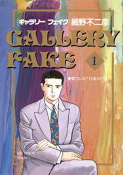 ギャラリーフェイク(1)-電子書籍