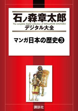 マンガ日本の歴史(3)-電子書籍