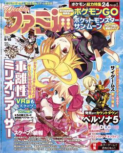 週刊ファミ通 2016年9月15日号-電子書籍