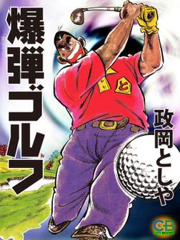 爆弾ゴルフ-電子書籍