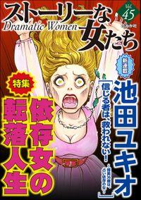 ストーリーな女たち依存女の転落人生 Vol.45