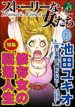 ストーリーな女たち依存女の転落人生 Vol.45-電子書籍