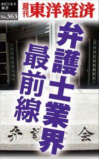 弁護士業界 最前線―週刊東洋経済eビジネス新書No.363