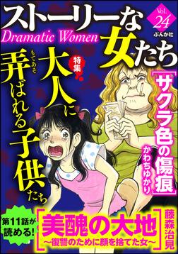 ストーリーな女たち大人に弄ばれる子供たち Vol.24-電子書籍