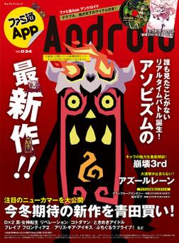 ファミ通App NO.034 Android-電子書籍