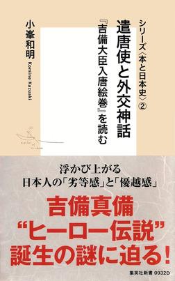 シリーズ<本と日本史>(2) 遣唐使と外交神話『吉備大臣入唐絵巻』を読む-電子書籍
