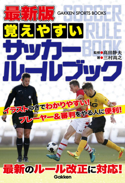 最新版 覚えやすい サッカールールブック-電子書籍
