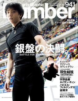 Number(ナンバー)941号-電子書籍
