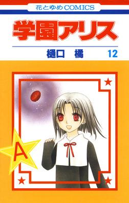 学園アリス 12巻-電子書籍
