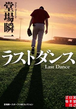 ラストダンス-電子書籍