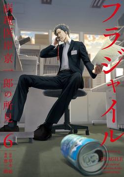 フラジャイル 病理医岸京一郎の所見(6)-電子書籍