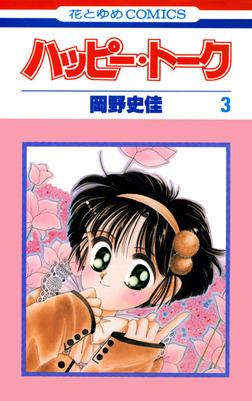 ハッピー・トーク 3巻-電子書籍
