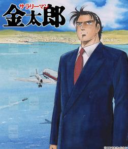 『新サラリーマン金太郎 第7巻』きせかえ本棚【購入特典】-電子書籍