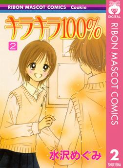 キラキラ100% 2-電子書籍