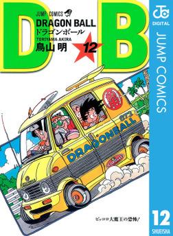 DRAGON BALL モノクロ版 12-電子書籍