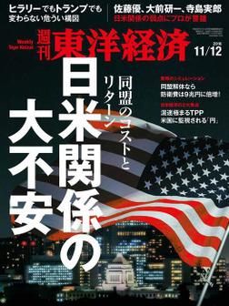 週刊東洋経済 2016年11月12日号-電子書籍
