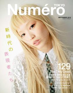 Numero TOKYO(ヌメロトウキョウ) 2019 年 9月号 [雑誌]-電子書籍
