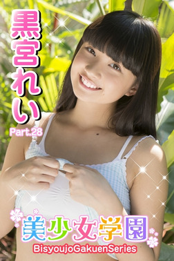 美少女学園 黒宮れい Part.28-電子書籍