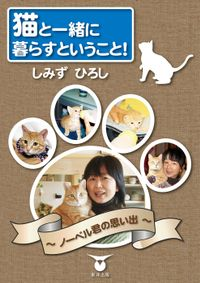 猫と一緒に暮らすということ! ~ノーベル君の思い出~