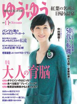 ゆうゆう 2015年 11月号-電子書籍