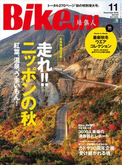 BikeJIN/培倶人 2015年11月号 Vol.153-電子書籍