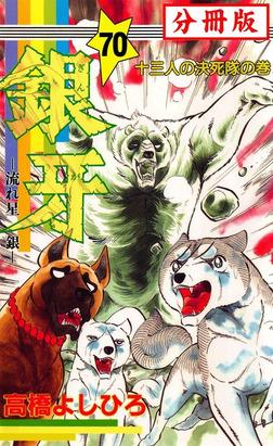 銀牙―流れ星 銀― 【分冊版】 70-電子書籍