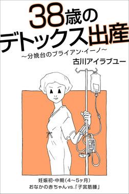 38歳のデトックス出産~分娩台のブライアン・イーノ~(4-5ヶ月)【分冊版】-電子書籍
