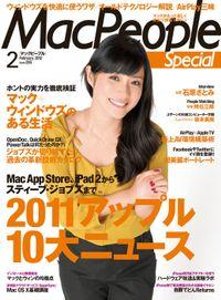 MacPeople 2012年2月号 特別版