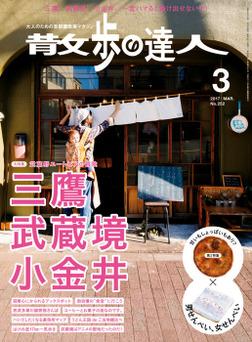 散歩の達人_2017年3月号-電子書籍