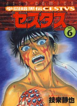 拳闘暗黒伝セスタス 6巻-電子書籍