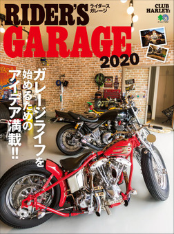RIDER'S GARAGE 2020-電子書籍