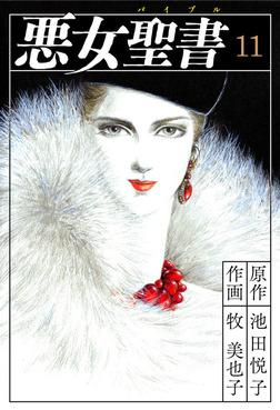 悪女聖書(11)-電子書籍