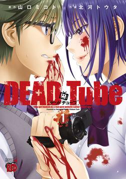 DEAD Tube ~デッドチューブ~ 1-電子書籍