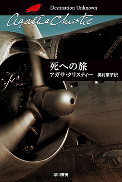 死への旅-電子書籍