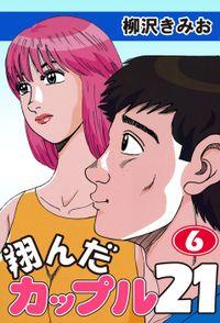 翔んだカップル21(6)