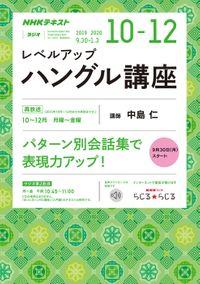 NHKラジオ レベルアップハングル講座 2019年10月~12月